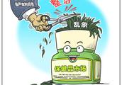 北京整治保健市场百日行动:已为消费者挽回损失40万元