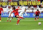 策略性输球!中国0:2韩国,雪藏主力、仍想夺冠,下场复仇泰国