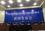 拘留29人,处罚3人 峄城重拳整治非法开采加工
