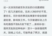 京东员工曝光被裁内幕:公司太无耻,找各种借口不给补偿