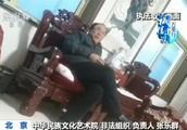 """三天速成国学教授?揭秘""""中华民族文化艺术院""""非法组织骗局"""