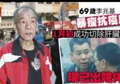 恶人专业户李兆基抗癌成功,69岁与女友结婚