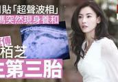 实锤:张柏芝承认生第三胎,自称结婚就是为了生孩子,要生够5个