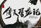 《新倚天屠龙记》定档 沿用《新射雕》演员模式能否延续其好口碑