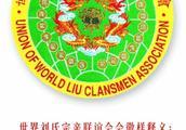 网传世界刘氏宗亲联谊会的永远名誉会长很可能是误传?