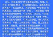 """网传""""挖肾""""、""""拐卖""""?福鼎警方正追查造谣者!"""