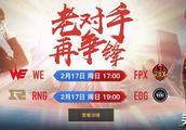 LPL春季赛2月17日首发名单:EDG大战RNG,FXP能否继续连胜?