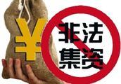 """向非法集资说""""NO""""——唐山开展今年首次防范非法集资集中"""