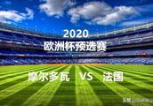 2020欧洲杯预选赛H组:摩尔多瓦 vs 法国
