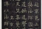 为何楷书字模不用王羲之的字?今天才知道!