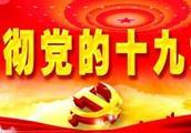 农村假冒伪劣食品整治宣传周启动