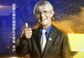 180514 米卢任超级企鹅中国明星队主教练 在致粉丝信中提及鹿晗