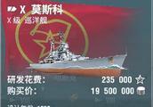 十级巡洋舰你最喜欢哪个?烟巡之王米诺陶斯,还是巡洋之王莫斯科