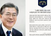「体育东亚」韩总统文在寅祝贺防弹少年团和阿米!还有感谢~