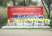 2018凯联资本·北京业余高尔夫公开赛常青组预赛完美收官