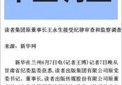读者集团原董事长王永生接受纪律审查和监察调查