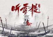 """《听雪楼》新剧照,""""萧忆情""""苍白清俊,""""舒靖容""""雪中绯衣惊艳"""