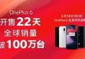 一加6实力呈现:3000+定价手机22天全球销量破100万台