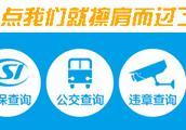 深圳买的社保在广州社保局可以查询里面的信息吗?