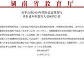 湖南公布119所省属高校录取通知书签发人名单