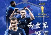 2018俄罗斯世界杯冠军诞生!法国击败克罗地亚 时隔20年再度夺冠