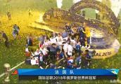 暴雨中法国队欢庆获得2018世界杯冠军!