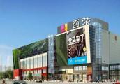 盒马鲜生北京百荣店开业 首次引入自有烘焙品牌