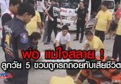 5岁中国男童在泰国寺庙内被大巴司机倒车碾死,父母痛哭不止