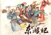 八仙的传说连环画:《东游记( 下)》秋宝 绘