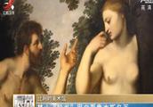 """比利时美术馆禁止""""脸书""""用户看鲁本斯名画"""
