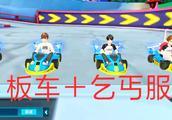 QQ飞车手游大猫 为了保证游戏的公平大猫军团换上了乞丐服+板车