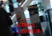 广深传销套路:从身边的朋友下手,为香港传销拉人头!