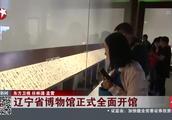 三年试运行结束 22个展厅全面开放 辽宁省博物馆迎来大批观众