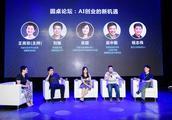 """AI创业新趋势""4位AI技术+投资大咖给创业者指点迷津"