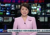 朝鲜国庆70周年 习近平向金正恩致贺电 中朝友谊是双方宝贵财富!