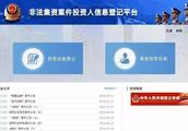网警提示:公安机关开放P2P非法集资案件网上登记!