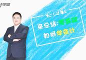 河南省会计人员继续教育咋报名
