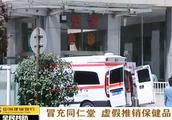 """北京:冒充""""同仁堂""""专家售卖保健品,32个骗子被抓获!"""