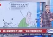 广东:男子被骗民警给百元路费,七年后还钱并寄信致谢