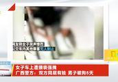 女子车上遭猥亵强拽?警方:双方同居有娃,男子被拘5天