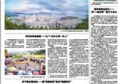 """首个""""中国农民丰收节""""泰顺来报:大山深处有丰收"""