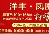 判了!荆门怡丰投资公司向1400余人非法吸收存款2.3亿元!已进入执行程序