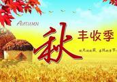秋天是丰收的季节英文hg0088体育投注 官方网站