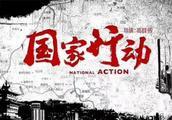 真实事件改编,黄志忠陈宝国六位影帝参演,这部剧将破收视率