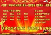 牢记,中国梦!社会主义核心价值观内容!