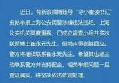 崔永元举报民警涉嫌违法违纪,上海警方回应!