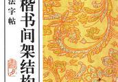 工具书《颜体楷书间架结构》九十二法高清字帖