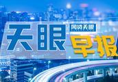 网贷天眼早报:贵阳启动P2P现场检查 互金两年收17万条举报
