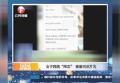 """女子跨国""""网恋"""",被骗168万元"""