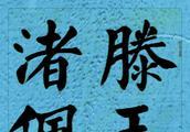 高清李盛厚楷书《滕王阁》欣赏有自己风格